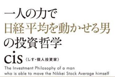 cis本「一人の力で日経平均を動かせる男の投資哲学」