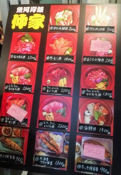 豊洲市場の海鮮丼「仲家」メニュー